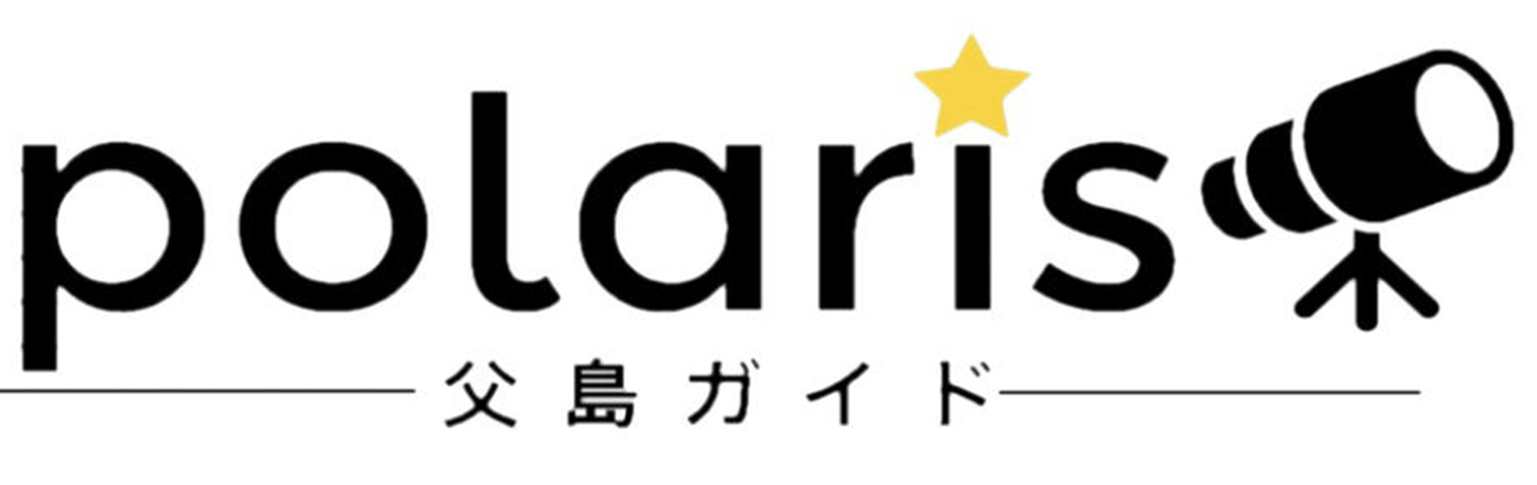 父島ガイドPolaris